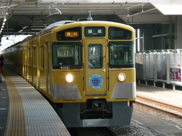 2014-02-28 西武9102F 急行飯能行き1