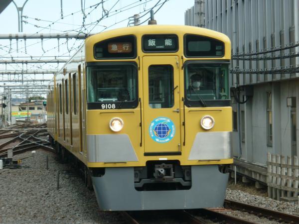 2014-03-15 西武9108F 急行飯能行き