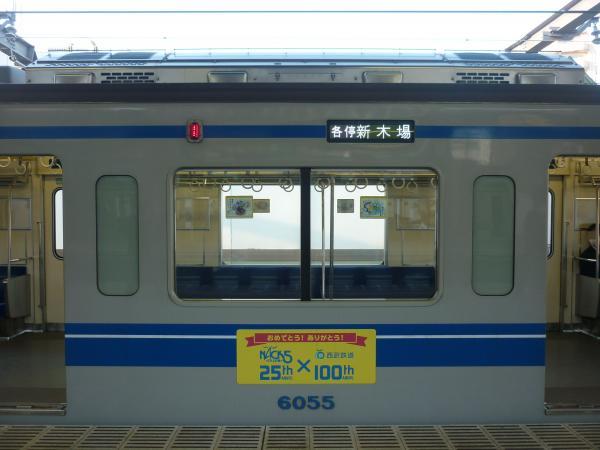 2014-03-21 西武6155F 各停新木場行き 側面写真