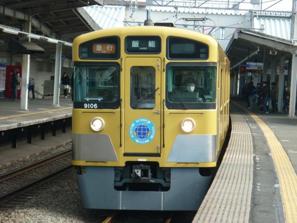 2014-03-21 西武9106F 急行飯能行き1