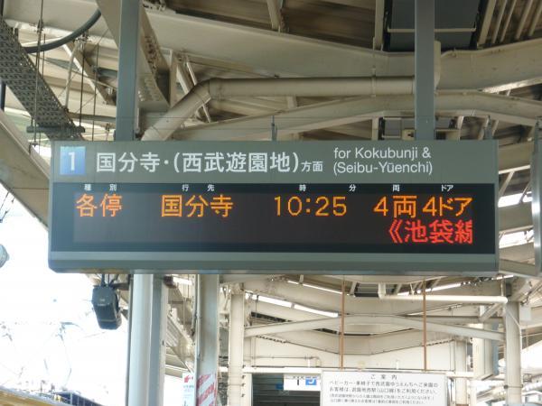 2014-03-31 萩山駅1番線 電光掲示板