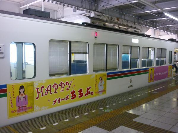 2014-03-31 西武4001F 側面ラッピング1
