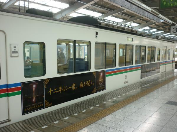 2014-03-31 西武4001F 側面ラッピング3