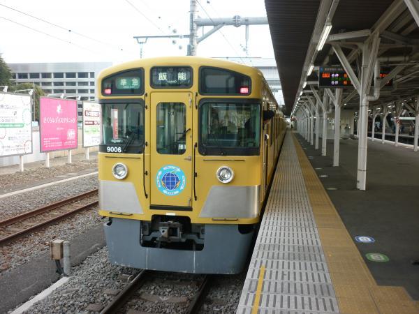 2014-03-31 西武9106F 準急飯能行き 4147レ