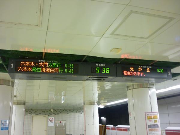 2014-03-31 都営大江戸線中井駅 電光掲示板