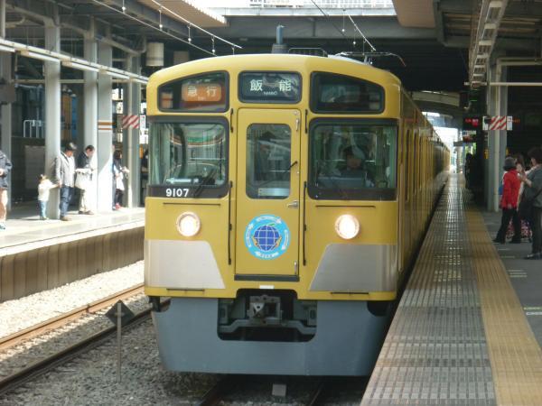 2014-04-12 西武9107F 急行飯能行き 2133レ