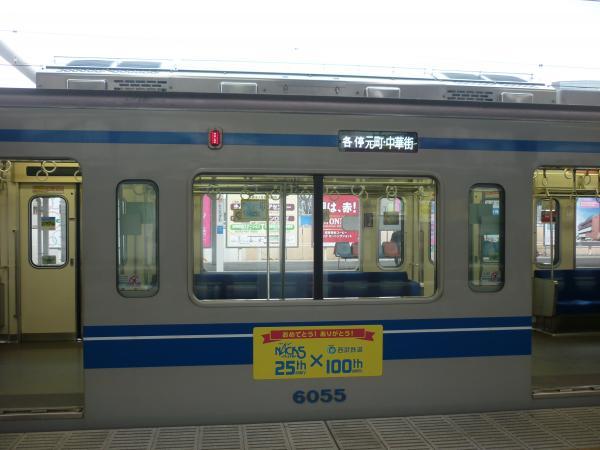 2014-02-28 西武6155F 各停元町・中華街行き 側面写真