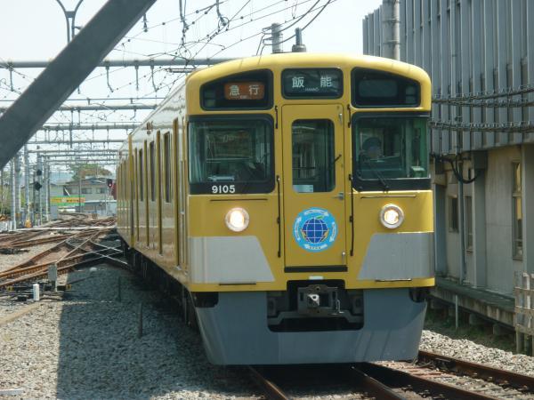 2014-04-26 西武9105F 急行飯能行き 2121レ