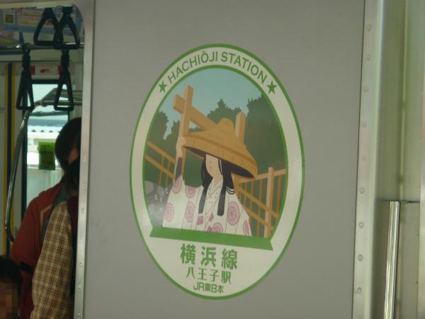 2014-05-03 横浜線E233系クラH002編成 八王子駅スタンプ