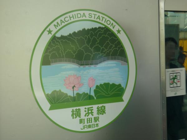 2014-05-03 横浜線E233系クラH003編成 町田駅スタンプ