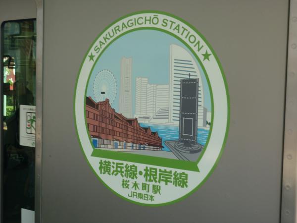 2014-05-03 横浜線E233系クラH004編成 桜木町駅スタンプ