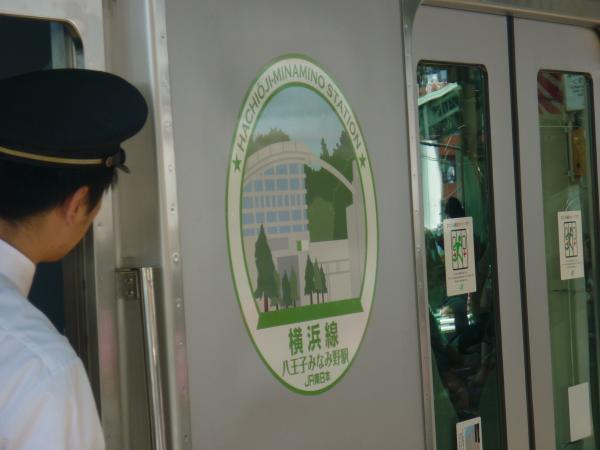 2014-05-03 横浜線E233系クラH021編成 八王子みなみ野駅スタンプ