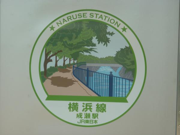 2014-05-03 横浜線E233系クラH022編成 成瀬駅スタンプ