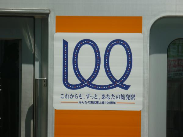 2014-05-18 東上線開業100周年記念ステッカー 乗務員室ドア脇
