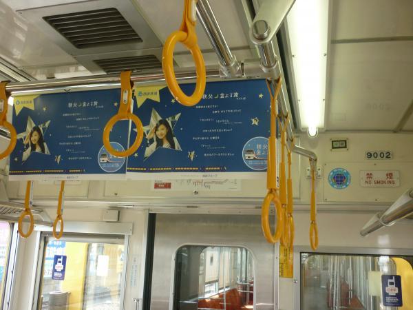 2014-05-24 西武9102F 車内広告