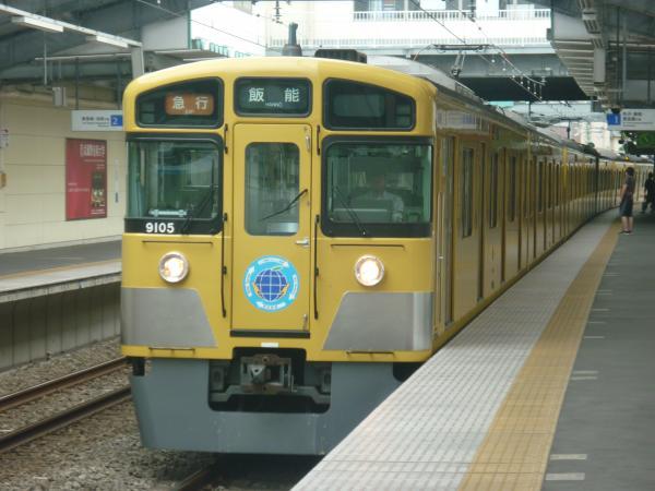 2014-06-21 西武9105F 急行飯能行き 2117レ