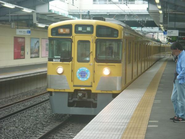 2014-07-05 西武9102F 急行飯能行き 2133レ