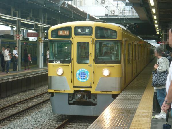 2014-07-05 西武9105F 急行飯能行き1 2137レ