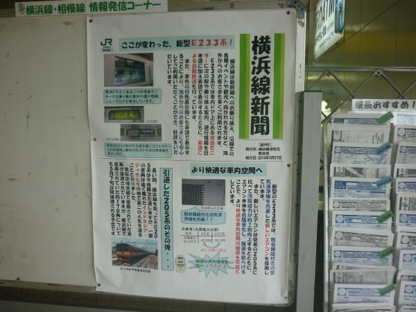 2014-07-21 横浜線新聞