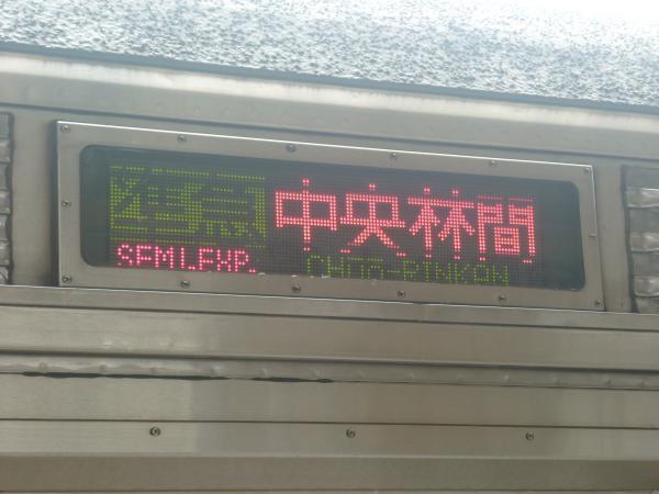 2014-07-21 東急8500系 準急中央林間行き