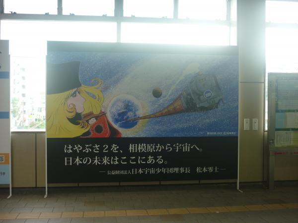 2014-07-21 淵野辺駅