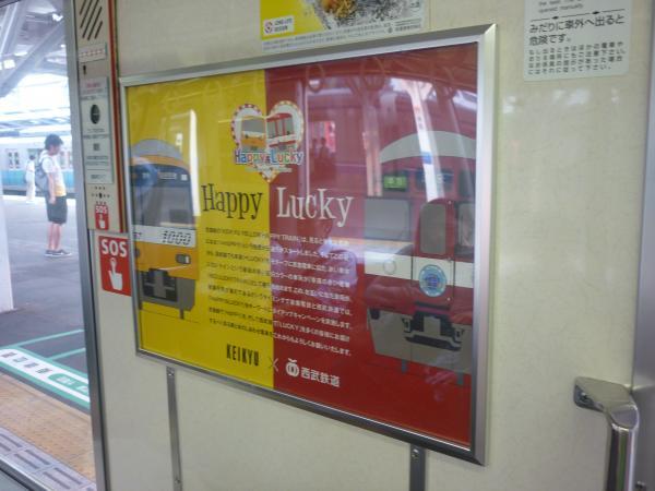 2014-07-23 西武9103F 広告枠