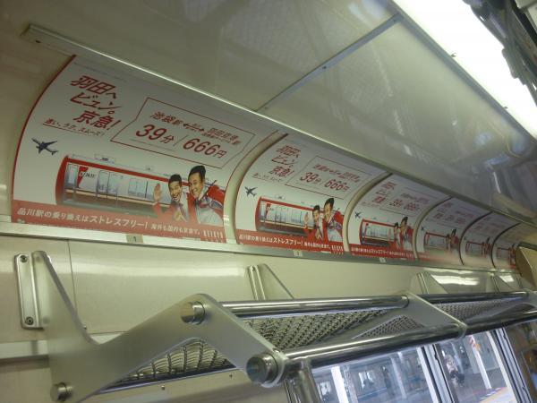 2014-07-23 西武9103F 車内広告