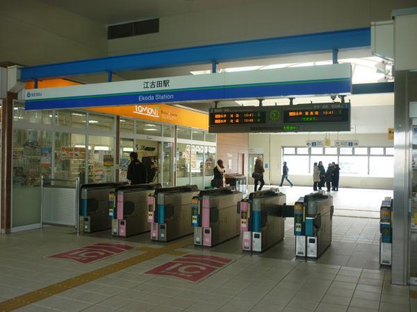 2014-02-11 江古田駅 改札口