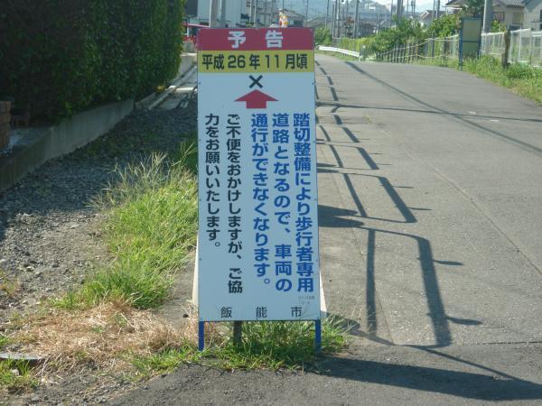 2014-08-06 工事のお知らせ