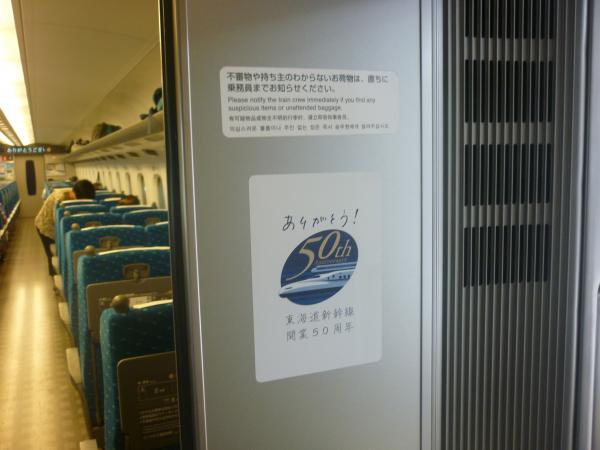 2014-08-13 東海道新幹線 50周年