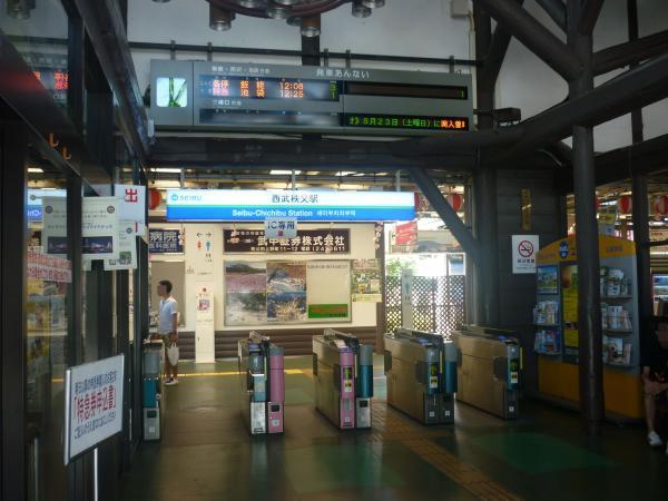 2014-08-18 西武秩父駅 自動改札機1