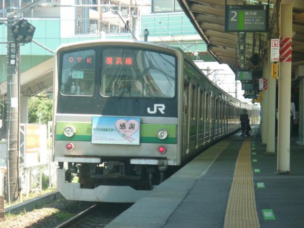 2014-08-20 横浜線205系クラH1編成 快速桜木町行き2