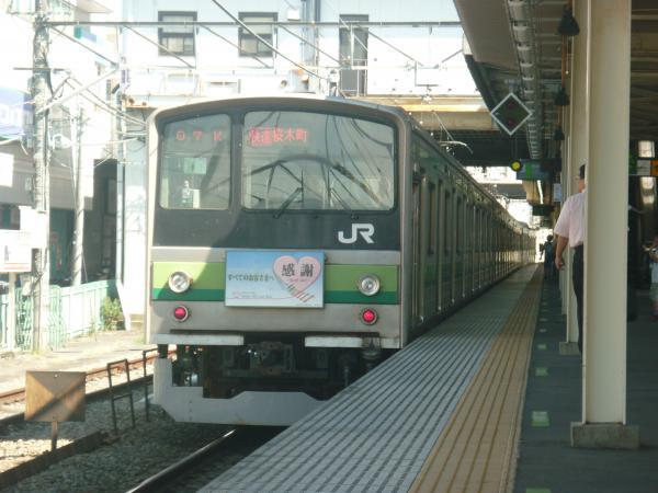 2014-08-20 横浜線205系クラH1編成 快速桜木町行き4