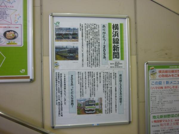2014-08-20 横浜線新聞