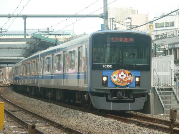 2014-08-01 西武20152F 各停豊島園行き 5467レ
