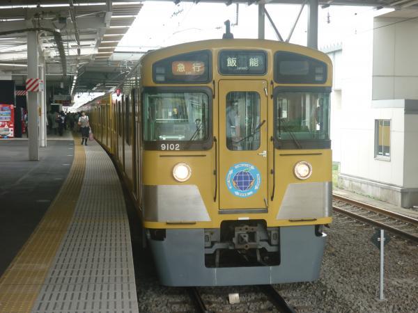2014-09-19 西武9102F 急行飯能行き1 2139レ