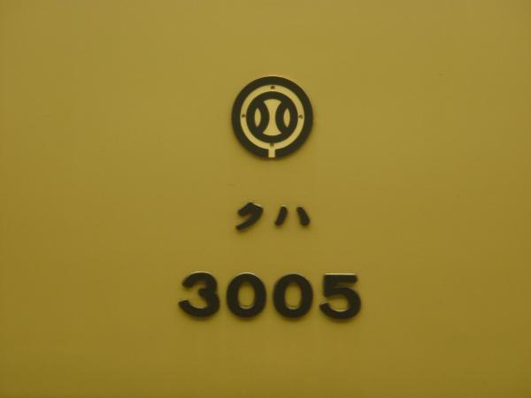 2014-07-23 クハ3005