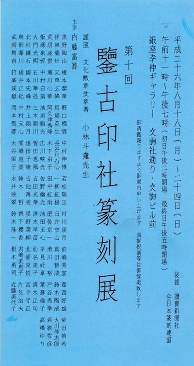 鑒古印社篆刻展