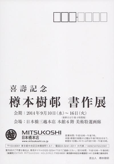 樽本樹邨書作展01
