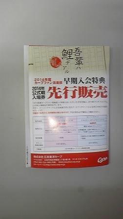 2014カープチケット先行販売