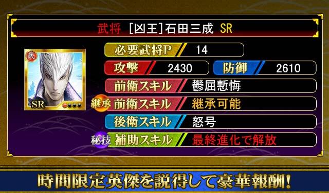 石田三成20140724