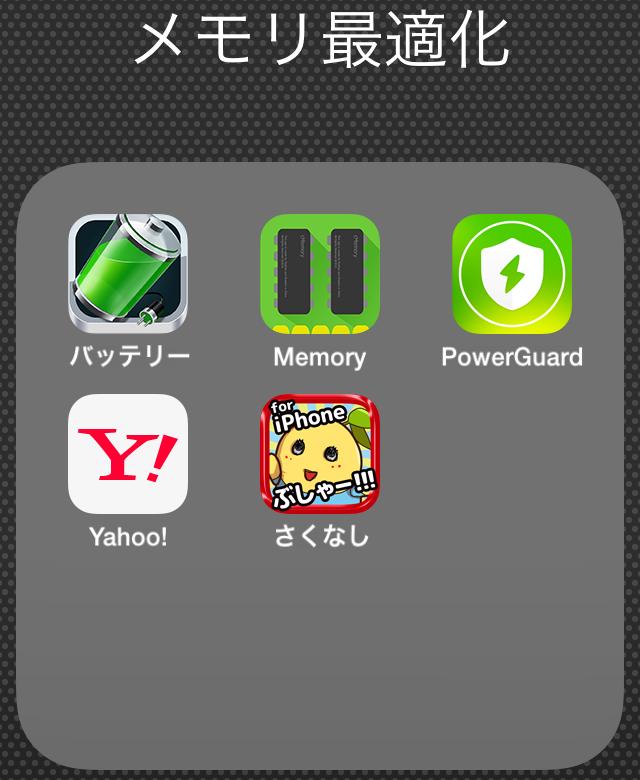 メモリ最適化アプリ