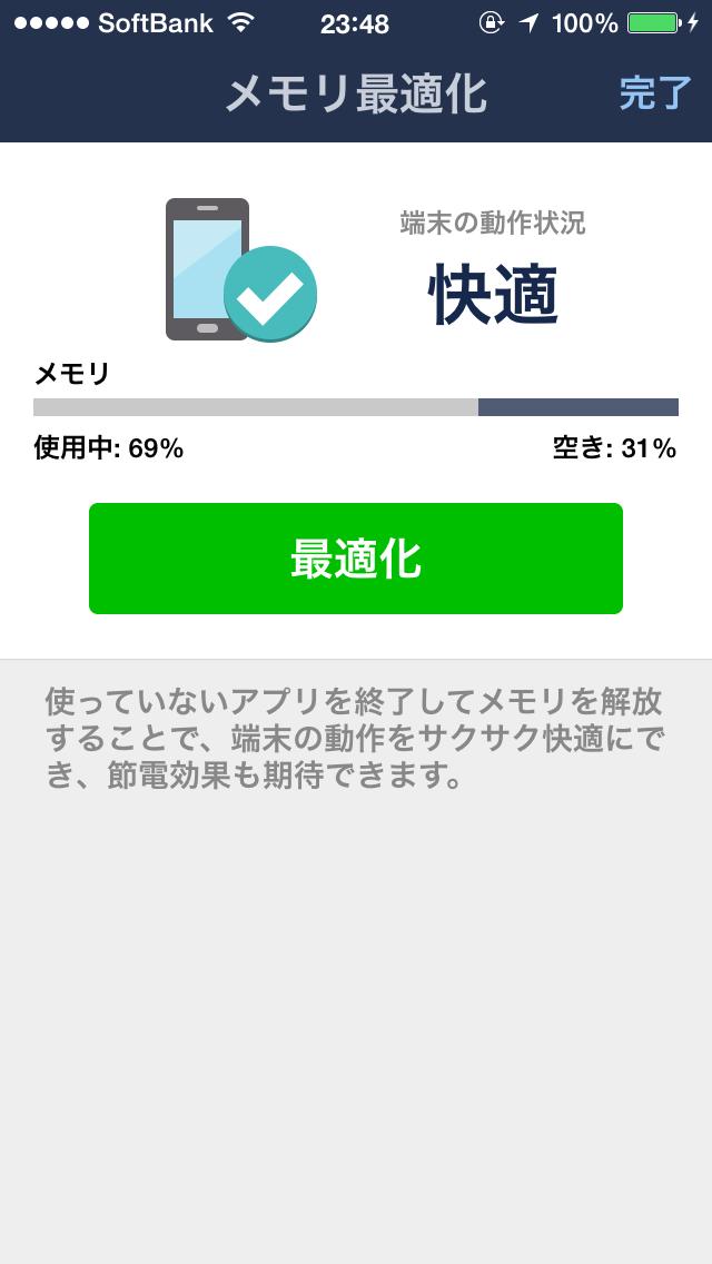 YAhooアプリ