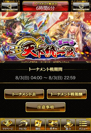 トーナメント進出者イベント画面