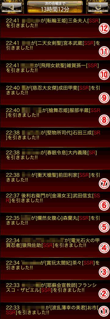 ガチャ履歴33_41_r