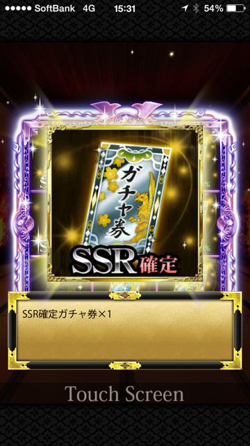 SSR確定券キター20140808