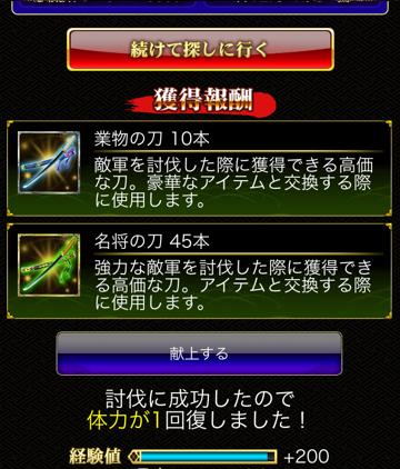 榊原LV30報酬