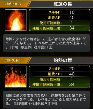 紅蓮・灼熱