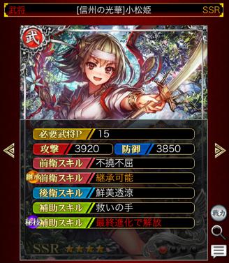 SSR小松姫20140814