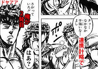 北斗の拳-レイとケン2